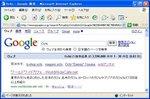 20080308_google_1.jpg